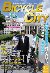 BICYCLE CITY 2017年7月号