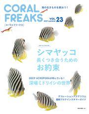 コーラルフリークス (Vol.23)