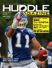 HUDDLE magazine(ハドルマガジン)  (2017年8月号)
