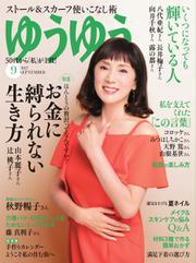 ゆうゆう (2017年9月号)