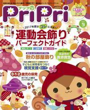 PriPri(プリプリ) (2017年9月号)