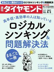 週刊ダイヤモンド (2017年8/5号)