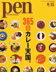 Pen(ペン) (2017年8/15号)