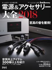電源&アクセサリー大全 (2018年版)