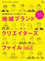 別冊Discover Japan シリーズ (LOCAL 地域ブランドクリエイターズファイル Vol.2)