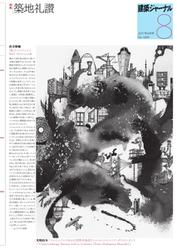建築ジャーナル (2017年8月号)