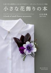 小さな花飾りの本