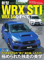 モーターファン別冊 ニューモデル速報 (第554弾 新型WRX STI/WRX S4のすべて)