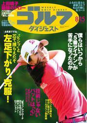 週刊ゴルフダイジェスト (2017/8/15号)