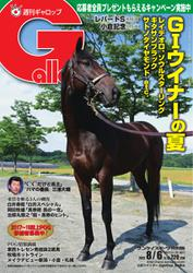 週刊Gallop(ギャロップ) (8月6日号)
