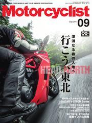 モーターサイクリスト (2017年9月号)