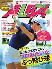 ALBA(アルバトロスビュー) (No.729)