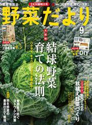 野菜だより (2017年9月号)