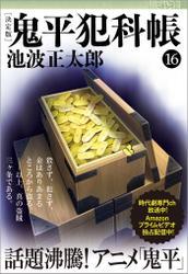 鬼平犯科帳[決定版](十六)