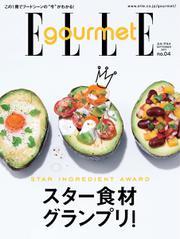 ELLE gourmet(エル・グルメ) (2017年9月号)