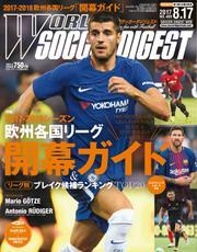 WORLD SOCCER DIGEST(ワールドサッカーダイジェスト) (8/17号)