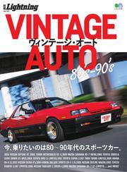 別冊Lightningシリーズ (Vol.169 VINTAGE AUTO 80's-90's)