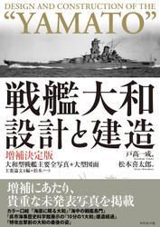 戦艦大和 設計と建造 増補決定版