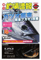週刊 釣場速報 関西版 (2017/08/11号)