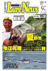 週刊 ルアーニュース (2017/08/11号)