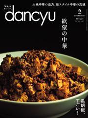 dancyu(ダンチュウ) (2017年9月号)