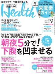 日経ヘルス (2017年9月号)