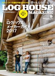 LOG HOUSE MAGAZINE(ログハウスマガジン)  (2017年9月号)