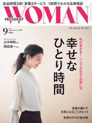 PRESIDENT WOMAN(プレジデントウーマン) (Vol.29)