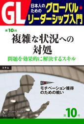 GL 日本人のためのグローバル・リーダーシップ入門 第10回