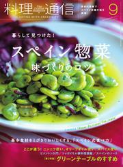 料理通信 (2017年9月号)