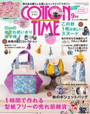 COTTON TIME (2017年9月号)