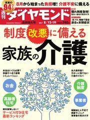 週刊ダイヤモンド (8/12・19合併号)