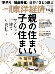 週刊東洋経済 (2017年8/12・8/19合併号)