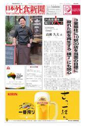 日本外食新聞 (2017/8/5号)