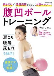 【別冊家庭画報】腹凹ボールトレーニング<ボールなし> (2017/08/05)