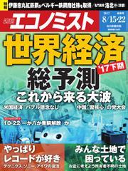エコノミスト (2017年08月15・22日合併号)