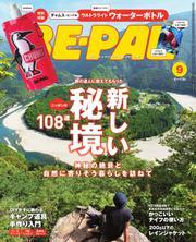 BE-PAL(ビーパル) (2017年9月号)