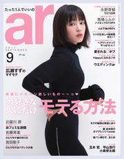 ar(アール) (2017年9月号)