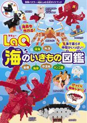 LaQ公式ガイドブック (LaQ海のいきもの図鑑)