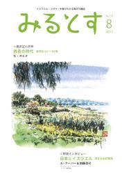 みるとす(MYRTOS) (8月(153)号)