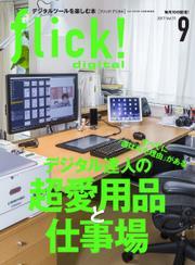 flick! (2017年9月号)