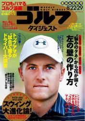 週刊ゴルフダイジェスト (2017/8/22・29号)
