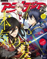 アニメディア (2017年9月号)
