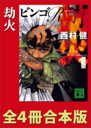劫火 全4冊合本版