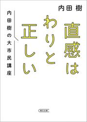 直感はわりと正しい 内田樹の大市民講座
