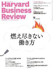 DIAMONDハーバード・ビジネス・レビュー (2017年9月号)