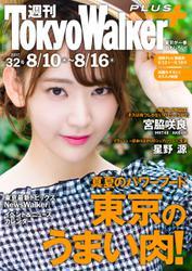 週刊 東京ウォーカー+ 2017年No.32 (8月9日発行)