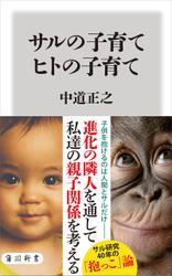 サルの子育て ヒトの子育て