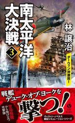 南太平洋大決戦(3) ダーウィン沖激突!