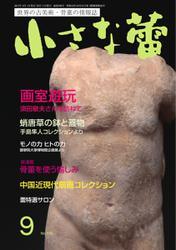 小さな蕾 (No.590)